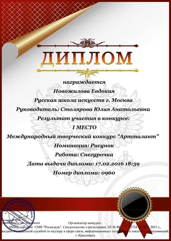 0960_Димлом Евдокия