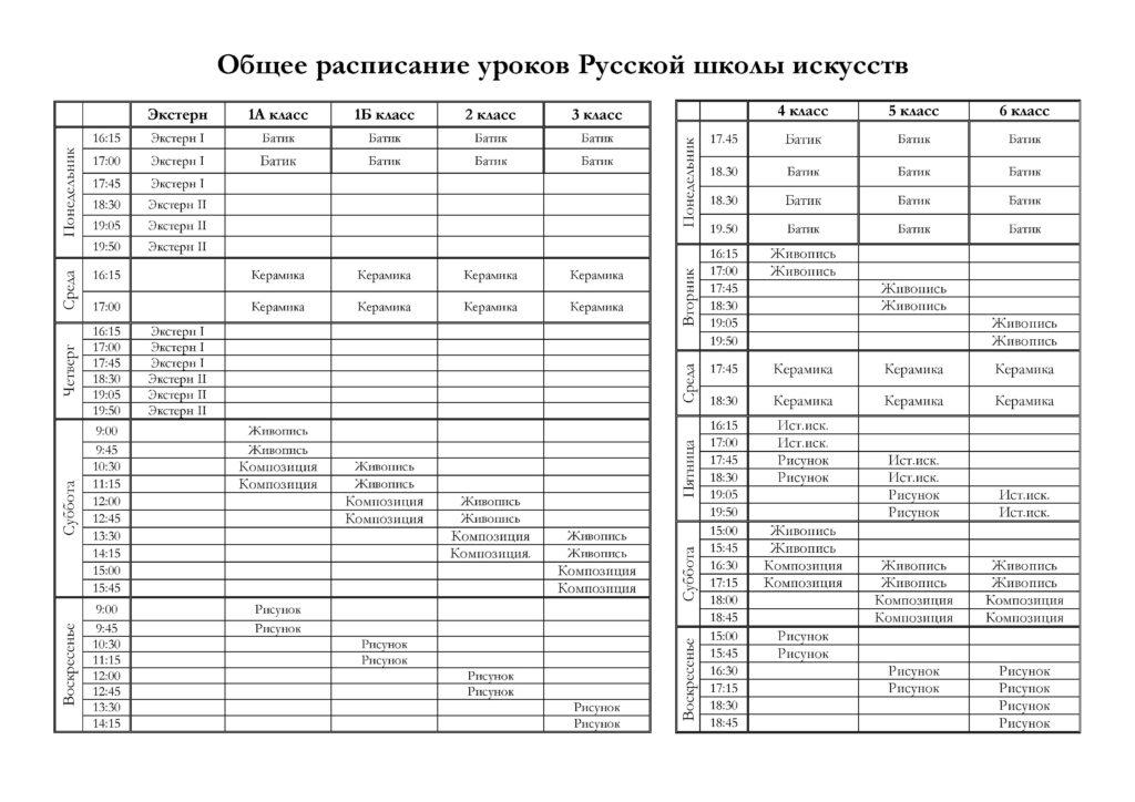 _Расписание_РШИ15-16