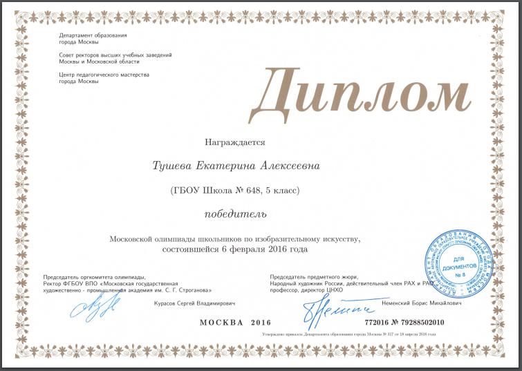 диплом Кати Тушевой1